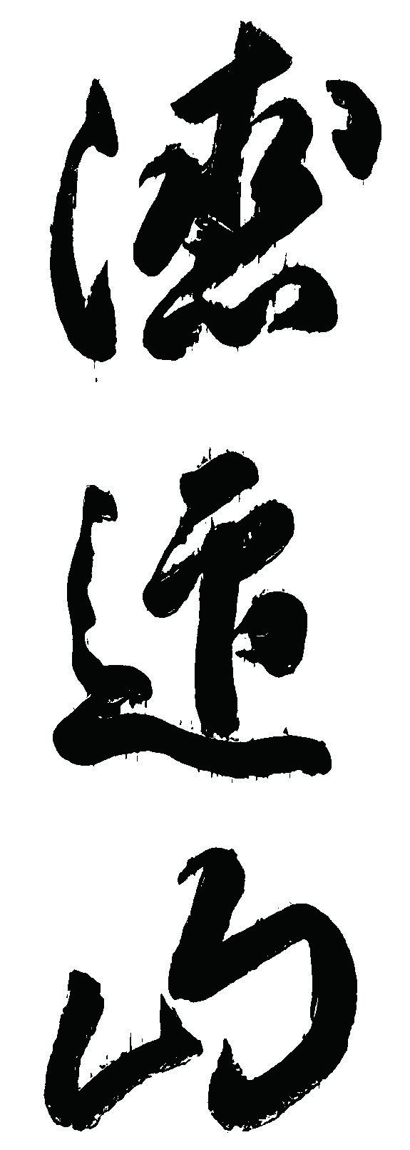 後奈良天皇額字【徳迎山】