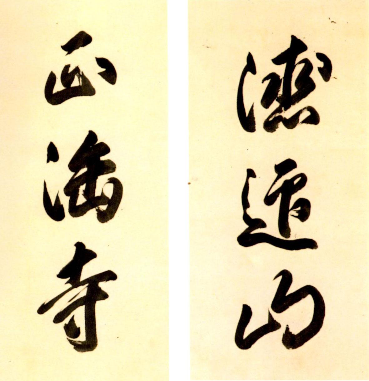 後奈良天皇額字